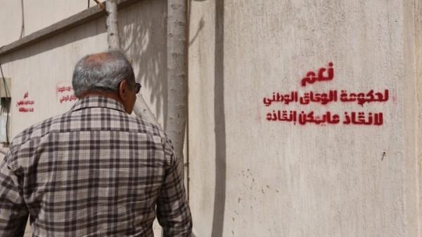حكومة الوفاق الليبية تؤكد سلطتها