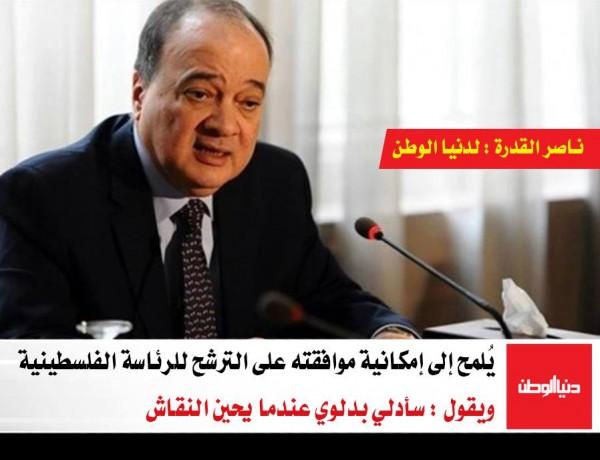 (فيديو) : ناصر القدوة في حوار شامل مع دنيا الوطن