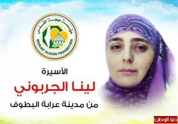 """""""مهجة القدس"""": عميدة الأسيرات لينا الجربوني تدخل عامها (15) في سجون الاحتلال"""