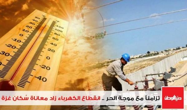 تزامناً مع موجة الحر .. انقطاع الكهرباء زاد معاناة سُكان غزة