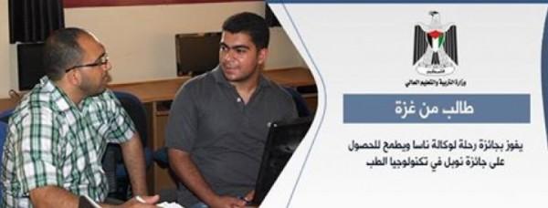 طالب من غزة يفوز بجائزة رحلة لوكالة ناسا