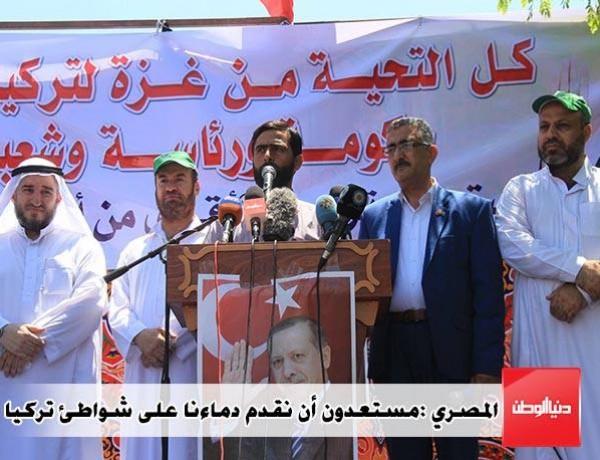 خلال مسيرة نصرة لتركيا..المصري: مستعدون ان  نقدم دماءنا على شواطئ تركيا