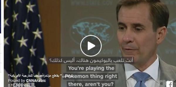 """""""بوكيمون"""" يقاطع مؤتمر وزارة الخارجية الأمريكية!"""