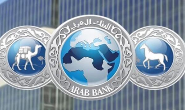 424.9 مليون دولار امريكي ارباح مجموعة البنك العربي للنصف الاول من عام 2016