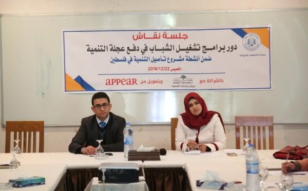 عمادة التخطيط والجودة تنظم جلسة نقاش حول دور مشاريع تشغيل الشباب في دفع عجلة التنمية