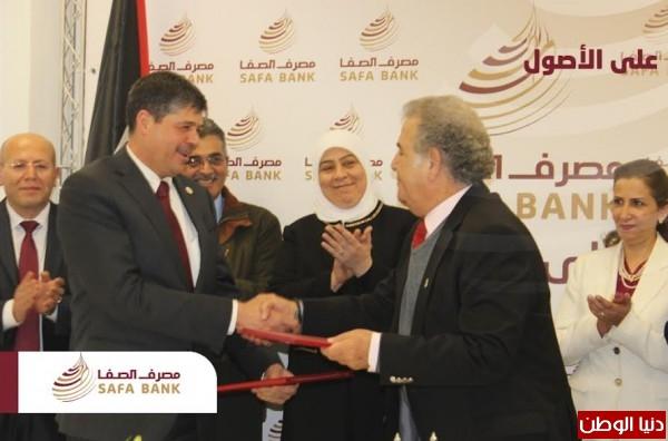 """لأول مرة في فلسطين.. """"مصرف الصفا"""" الإسلامي يطلق برنامج """"تاج"""" لتمويل الخدمات الطبية"""