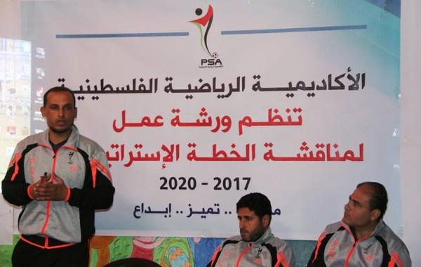 الأكاديمية الرياضية الفلسطينية تعتمد الخطة الإستراتيجية (2017-2020)وتكرم عامليها ومدربيها