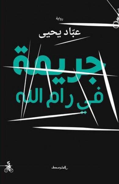 """مصادرة رواية """"جريمة في رام الله"""" لاحتوائها ألفاظ مخلة بالاداب"""