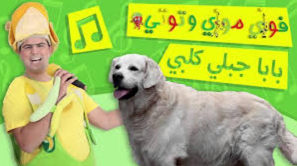 بابا جبلي كلبي فوزي موزي وتوتي