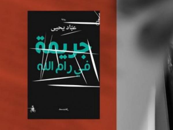 الثقافة: النيابة لم تصادر رواية عباد يحيى والقرار تحفظي