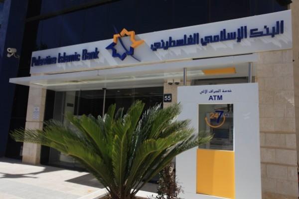 البنك الإسلامي الفلسطيني يوصي بتوزيع أرباح نقدية بنسبة 8.5%