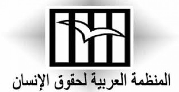 ما هو موقف المنظمة العربية لحقوق الإنسان بشأن انعقاد قمة مجلس التعاون الخليجي