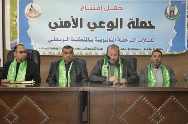 الكتلة الإسلامية بالمحافظة الوسطى تُطلق حملة (الوعي الأمني)