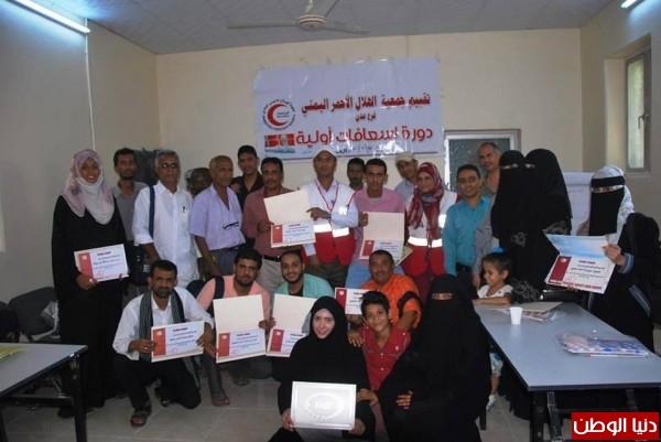 الهلال الأحمر اليمني عدن يختتم دورة الإسعافات الأولية للصحفيين