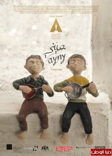 الببغاء وعيني في مهرجان سينما فلسطين في باريس