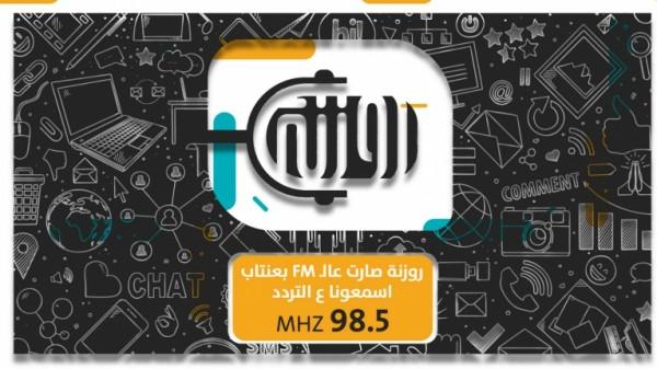راديو روزنة يبدأ البث عبر الـالأف أم في غازي عنتاب