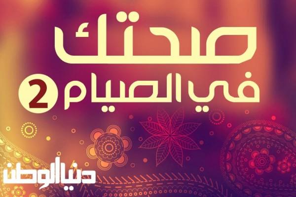 صحتك في صيام: كيف تواجه المغص الكلوي في رمضان