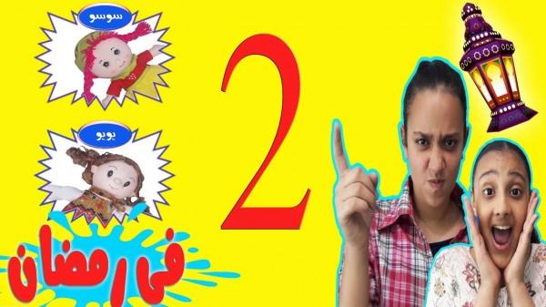 """بالفيديو:مسلسل سوسو و يويو فى رمضان """"الحلقة 2 """""""