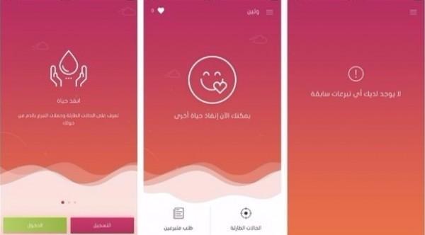 تطبيق فريد يربط بين المرضى المحتاجين للدم والمتبرعين