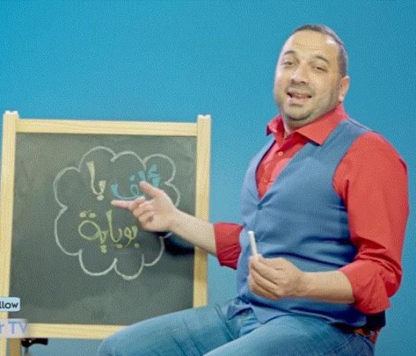 بالفيديو: ألف با بوباية - جوان وليليان إبراهيم السيلاوي