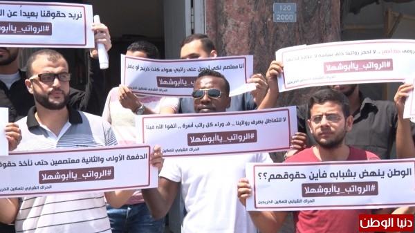 مظاهرات احتجاجية لعدم صرف مستحقات التشغيل المؤقت بغزة