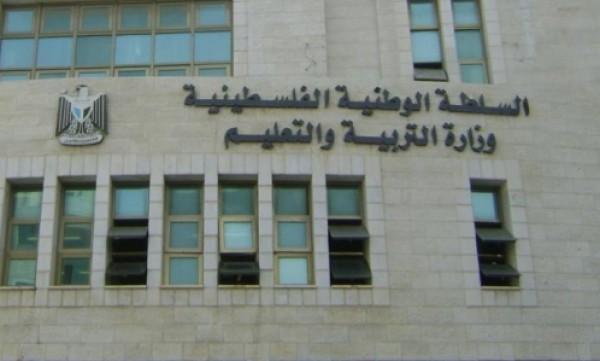التربية تعلن عن منح دراسية في تونس والجزائر وفيتنام