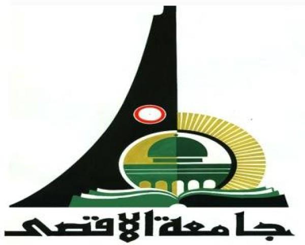 Университет «Аль-Акса»