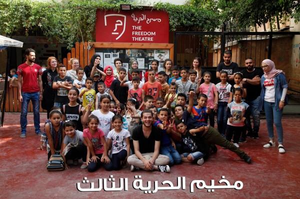 """مسرح الحرية يختتم فعاليات المعسكر الصيفي """"مخيم الحرية الثالث"""""""