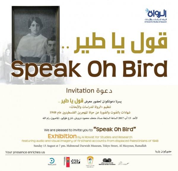 """إنهاء الاستعدادات لافتتاح معرض""""قول يا طير""""في متحف محمود درويش"""
