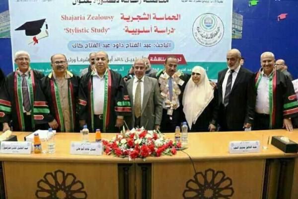 الباحث عبد الفتاح الكاك يحصل على الدكتوراه في اللغة العربية