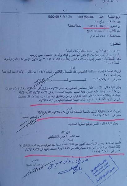 محكمة بغزة تقضي بحبس الزميلة هاجر حرب غيابياً ستة أشهر وغرامة مالية