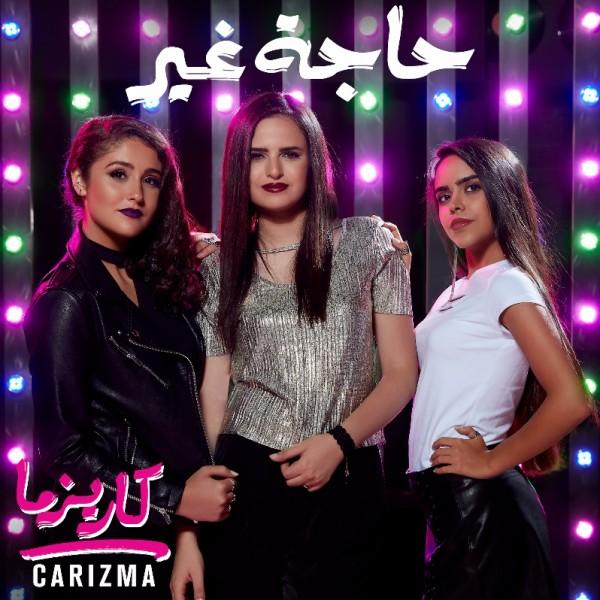 """مجموعة قوّة المراهقات """"كاريزما"""" تطلق أوّل أغنية منفردة لها بعنوان """"حاجة غير"""""""