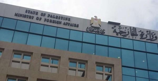 وزارة الخارجية والمغتربين: ماضون بتجسيد الشخصية القانونية الدولية لدولة فلسطين