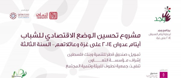 برنامج وجد يطلق مشروع تحسين الوضع الاقتصادي للشباب أيتام عدوان 2014