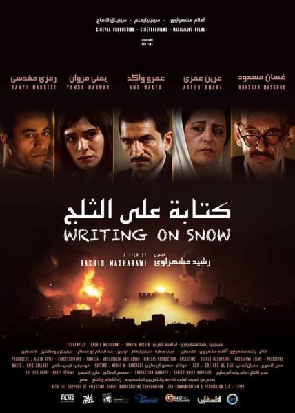 """الفيلم الفلسطيني """"كتابة على الثلج"""" يفتتح مهرجان قرطاج السينمائي"""