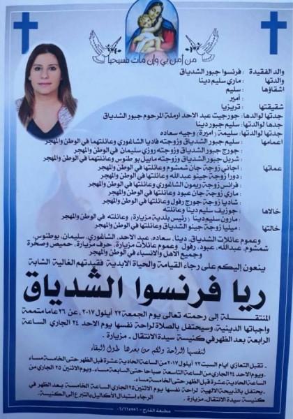 تفاصيل صادمة لاغتصاب فتاة لبنانية وقتلها على يد حارس سوري قبل زفافها