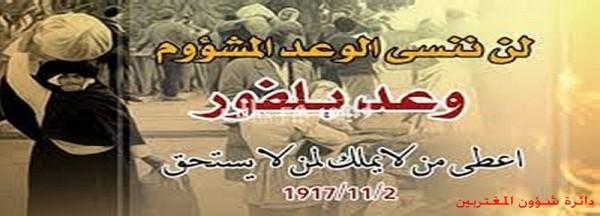 دائرة شؤون المغتربين ترحب بدعوة تنظيم مظاهرة ضخمة في مئوية وعد بلفور