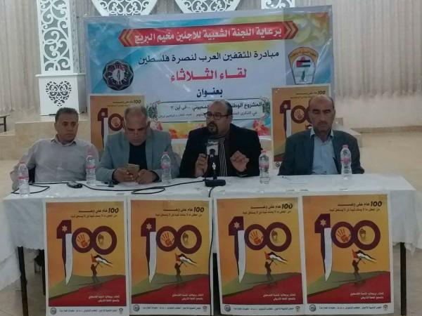 اللجنة الشعبية للاجئين ومبادرة المثقفين العرب ينظمان ندوة لوعد بلفور