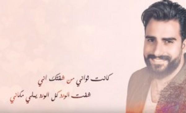 شاهد: طوني قطان يصدر أغنيته العراقية كانت ثواني