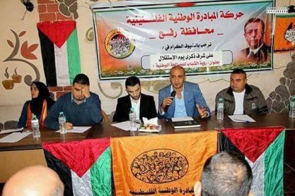 لقاء سياسي شبابي برفح لدعم جهود المصالحة