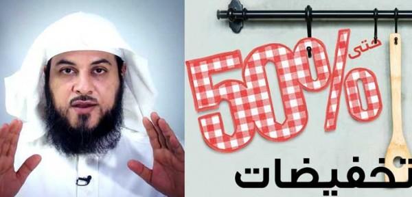 غضب من محمد العريفي بعد تحوله من الدعوة للإعلان للأواني