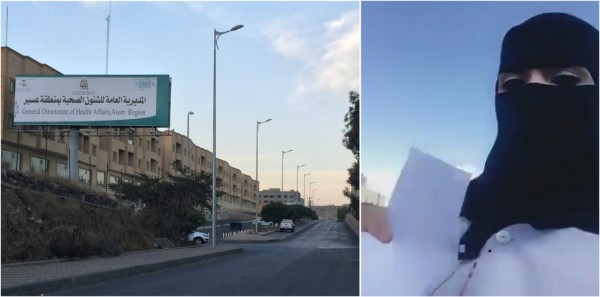 معاقبة ممرضة سعودية ظهرت في فيديو مخل