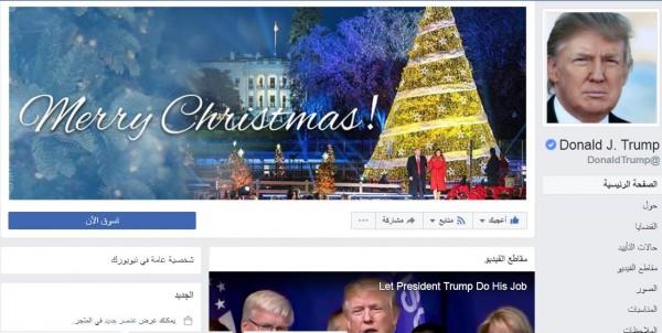 صور.. هكر فلسطيني يخترق صفحة ترامب