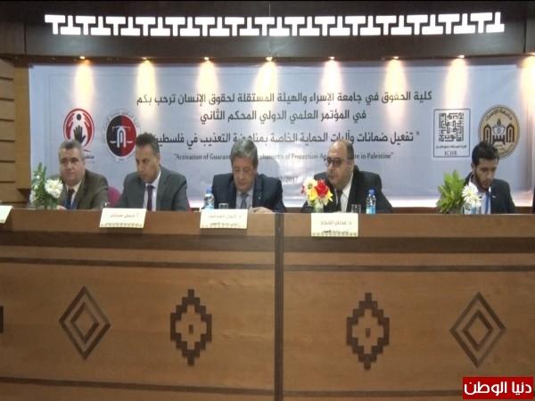 جامعة الإسراء تنظم مؤتمر علمي حول مناهضة التعذيب في فلسطين