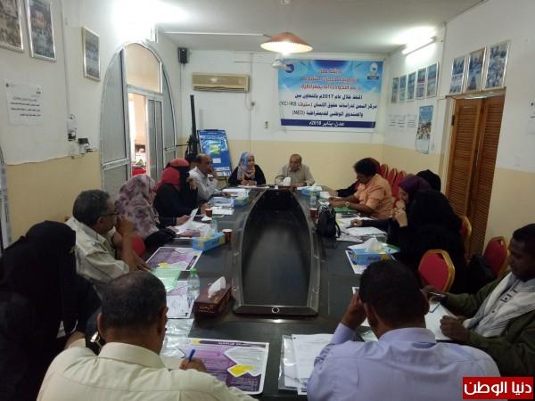 مركز اليمن لدراسات حقوق الإنسان ينظم الورشة التقييمية الثانية لمخرجات ورش عمل