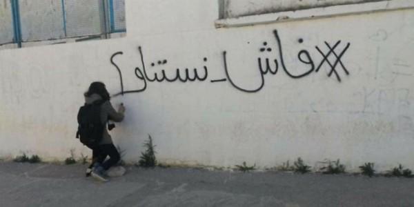 إجراءات حكومية عاجلة لاحتواء الاحتجاجات بتونس