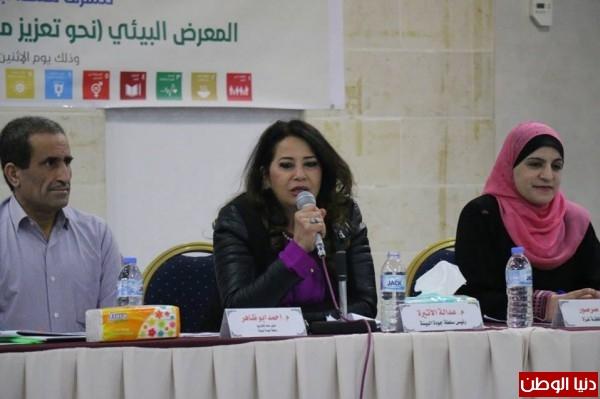 وزيرة سلطة جودة البيئة تفتتح معرض البيئة المركزي بغزة
