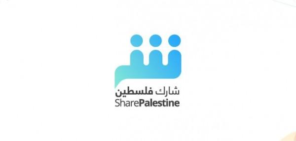 """مؤتمر""""شارك فلسطين"""" ينطلق السبت القادم في رام الله بمشاركة عالمية"""