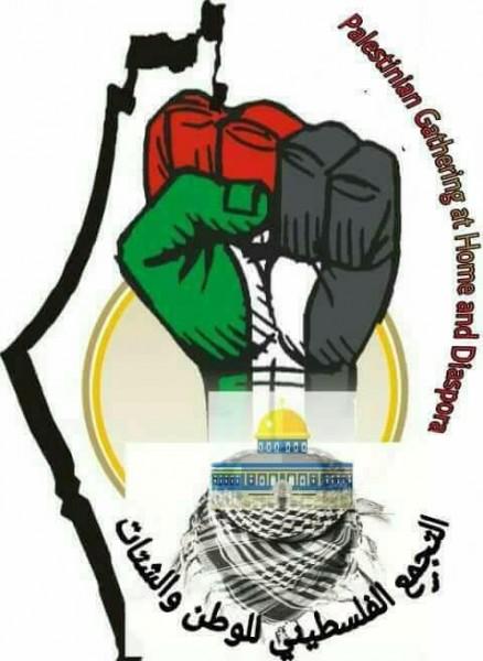 التجمع الفلسطيني للوطن والشتات يدعو لمقاطعة البضائع الأمريكية والإسرائيلية
