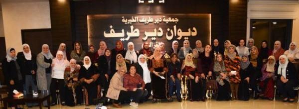 اجتماع لسيدات جمعية دير طريف في رام الله